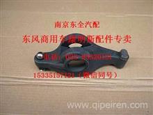 东风雷诺发动机排气摇臂总成/ D5010550081
