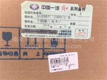 J7脚踏护板/5103021-2000