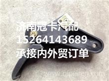 DZ14251110075陕汽德龙X3000面罩锁拉手柄/DZ14251110075