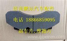 WG9100443050重汽原厂刹车块/WG9100443050