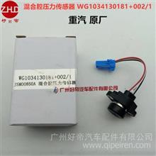 好帝 重汽国五尿素泵混合腔压力传感器 WG1034130181+002/1 原厂/WG1034130181+002/1