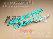 LG9716473251 重汽豪沃HOWO轻卡进油钢管/LG9716473251
