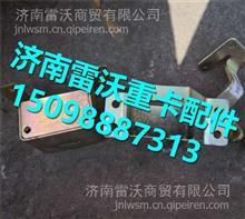 AZ1651110083 AZ1651110084重汽豪瀚面板锁柱支架/AZ1651110083 AZ1651110084