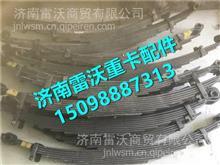LG9705520420 重汽豪沃HOWO轻卡后钢板弹簧总成/LG9705520420