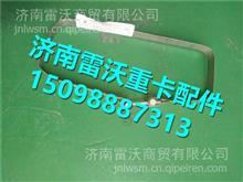 810W97460-6040汕德卡C7H驾驶室配件紧固带总成/810W97460-6040