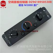 好帝 空调面板控制器 DZ96189585308 德龙 M3000 原厂/DZ96189585308
