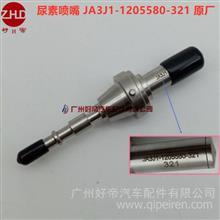 好帝 尿素喷嘴 JA3J1-1205580-321 玉柴 原厂/JA3J1-1205580-321