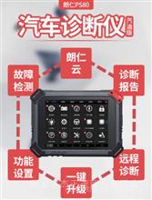 朗仁PS80汽车故障检测仪解码器诊断设备全系统检测/ZMPS80