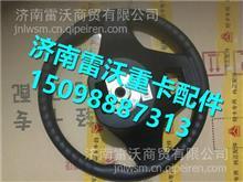 LG9704470063重汽豪沃HOWO轻卡配件多功能方向盘(康机) /LG9704470063