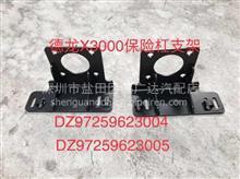 陕汽德龙X3000保险杠支架DZ97259623004