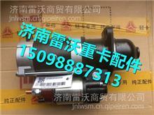 QDJ2658-P重汽豪沃HOWO轻卡配件起动机/QDJ2658-P