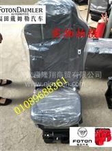北汽福田欧曼汽车 欧曼etx gtl 原厂气囊主座椅总成/H4681010100A0