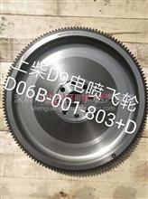 上柴D9电喷飞轮D06B-001-803+D上柴D9电喷飞轮总成/D06B-001-803+D