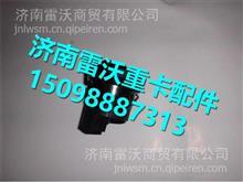 WG9918580039重汽豪沃T7H大灯旋钮开关 /WG9918580039