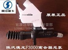 陕汽德龙F3000离合器总泵F2000带油壶离合器总泵
