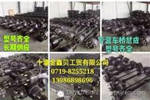 陕汽汉德桥后桥壳总成 DZ9112330610 / DZ9112330610