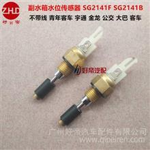 好帝 副水箱水位传感器  SG2141F/SG2141B 宇通 青年 金龙 客车/SG2141F/SG2141B