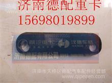陕汽德龙配件垫板DZ91319190003/DZ91319190003