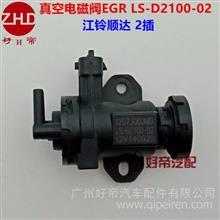 好帝 真空电磁阀EGR LS-D2100-02 12V 2插 江铃顺达 国4 原厂/LS-D2100-02
