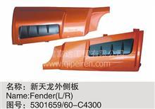 厂家直供新天龙外侧板 5301659 60-C4300/5301659 60-C4300