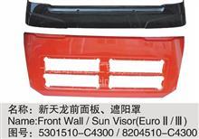 厂家直销新天龙前面板,遮阳罩 5301510-C4300 8204510-C4300/5301510-C4300 8204510-C4300
