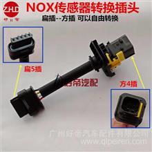 好帝 NOX传感器插头 氮氧转感器转换插头 扁5插转方4插 通用型/氮氧转感器转换插头