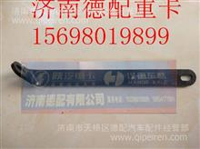 陕汽德龙配件左支撑条JZ90159930061/JZ90159930061