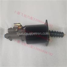 1608010-KM8V0原厂重庆金华东风天龙离合器助力器分泵/1608010-KM8V0