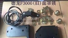优势供应陕汽德龙F3000(旧)面罩锁【德龙F3000(旧)面罩锁/F3000(旧)面罩锁
