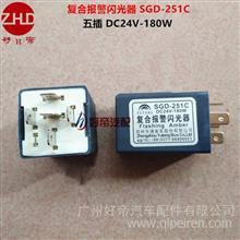 好帝 复合报警闪光器 SGD-251C 五插 DC24V-180W/SGD-251C