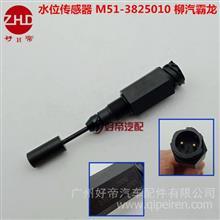好帝 水位传感器 M51-3825010 东风柳汽霸龙 M13 圆2插 原厂/ M51-3825010