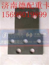 陕汽德龙配件支撑弯板2190-3105053-G/2190-3105053-G