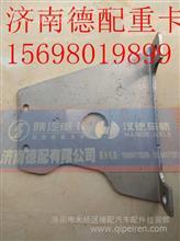 陕汽德龙配件角板DZ9112540140/DZ9112540140