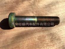 陕汽德龙X3000HDM485鼓式驱动桥轮边车轮螺栓/DZ9112340123