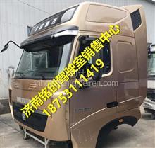 中国重汽豪沃T7H驾驶室总成 豪沃T7H驾驶室壳子/中国重汽豪沃T7H驾驶室壳体