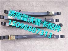 LG9705521520重汽豪沃轻卡配件后钢板弹簧总成 /LG9705521520