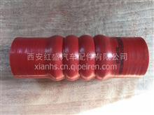 陕汽德龙F3000冷却系统内氟外硅胶管/DZ93259535325
