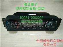 联合重卡空调控制面板自动厂家直销配件/事故车驾驶室总成厂家批发价格