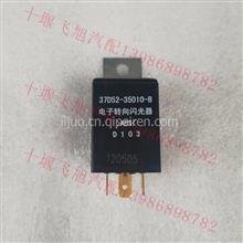 37D52-35010-B东风EQ153电子转向闪光器/37D52-35010-B