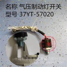 东风客车气压制动灯开关37YT-57020/37YT-57020