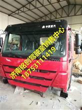 中国重汽豪沃驾驶室总成  重汽豪沃驾驶室总成/中国重汽豪沃驾驶室总成