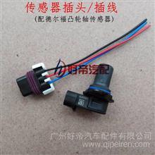 好帝 传感器插头 插线 连接器 【配德尔福凸轮轴传感器】 3插/传感器插头