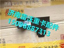 LG1611118053重汽豪沃轻卡配件左铰链板/ LG1611118053