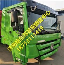 中国重汽豪沃驾驶室总成   豪沃驾驶室壳体/中国重汽豪沃T7H驾驶室壳体