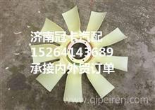 广汽日野700风叶9个叶片(国产)/广汽700泵车搅拌车配件
