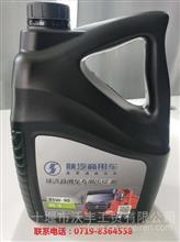 陕汽商用车专用齿轮油85W-90(4升)/齿轮油85W-90(4升)