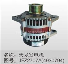 东风天龙天锦大力神康明斯6CT发动机配件发电机 C4930794/C4930794/JFZ2707A