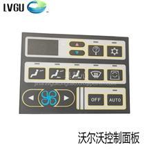 沃尔沃控制面板/电话微信18668081796