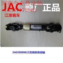 JAC江淮格尔发客车方向机传动轴3403000M15/传动轴总成配件大全