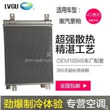 重汽重汽豪瀚冷凝器/电话微信18668081796